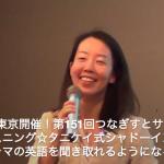 「つなぎすとサロン」さんの4月東京開催英語関連セミナーを一挙まとめてご紹介☆
