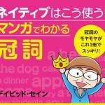 """【Kindle英語学習本 月間セール紹介】『ネイティブはこう使う!マンガでわかる冠詞』 """"a""""と""""the""""の使い分けでもう迷わない!"""