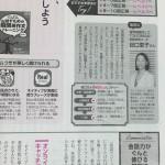 雑誌『美的』の英語特集「今度こそ、英語を勉強したいと思っているあなたへ」を監修しました☆