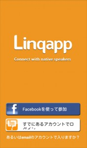 linqapp_intro_signup