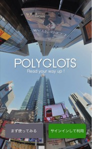 poliglots_intro_how_to