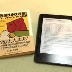 洋書リーディングのススメ:電子書籍でレベル別洋書を10万語読んで変わったこと!