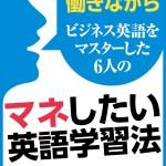 『日本で働きながらビジネス英語をマスターした6人のマネしたい英語学習法』を電子書籍化!