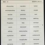Kindleの辞書機能と単語帳機能を使ってボキャブラリーを増やしていこう☆