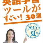 あなたの英語学習を変える!『この英語学習ツールがすごい!30選』