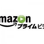 たったの月325円で動画・音楽利用し放題!!Amazonプライムでお得に楽しく英語に触れよう☆
