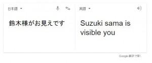 鈴木さまがお見えです