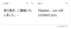 取り急ぎ、ご連絡いたしました。