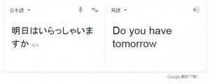 明日はいらっしゃいますか