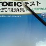 TOEIC新形式は恐くない!パート別変更点と攻略法☆