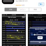 無料のスマホ用音声再生アプリAudipoで英語のリスニング力を伸ばそう☆