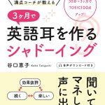 タニケイ初の紙の書籍出版!! この一冊でリスニングの悩みを解決☆