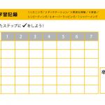 【参加者募集!】グループ学習で一緒にタニケイ式シャドーイングを続けよう☆