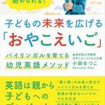 幼児英語に関する本を編集しました